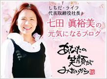 七田眞裕美ブログ
