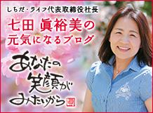 七田眞裕美の元気になれる!ブログ。