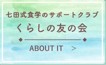 七田式食学のサポートクラブ くらし友の会 ABOUT IT >