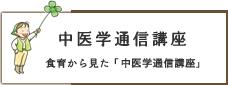 中医学通信講座