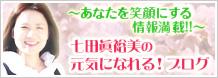 七田眞裕美のブログ