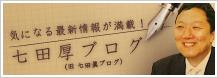 七田厚のブログ
