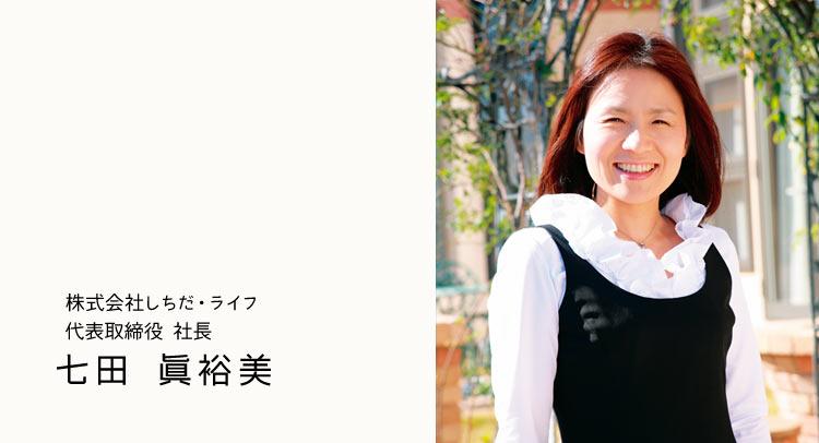 株式会社しちだ・ライフ 代表取締役社長 / 七田 眞裕美