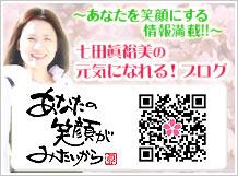 あなたを笑顔にする情報満載!! 七田眞裕美の元気になれる!ブログ