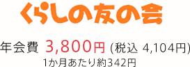くらしの友の会 年会費3,800円(税別4,104円) / 1ヶ月あたり約342円