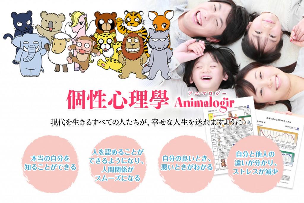 個性心理學「Animalogir (アニマロジー)」