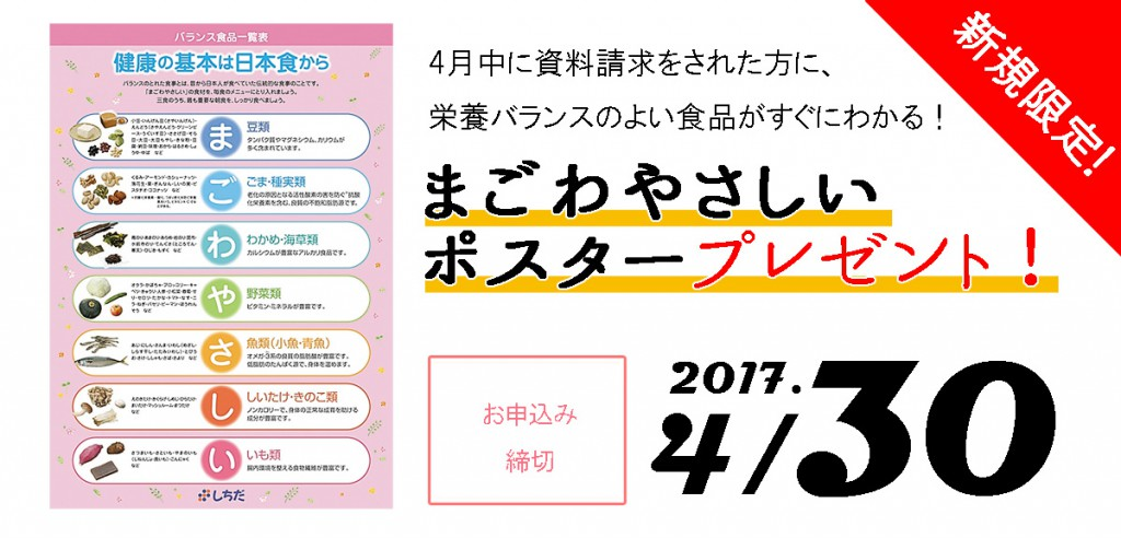 4月30日(日)まで!「まごわやさしいポスター」プレゼント!