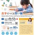 9月12日(日)七田眞裕美による講演会『食事で作る賢い脳』開催